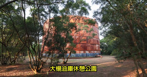 台中清水|清水地景藝術節|大楊油庫休憩公園|美越戰爭歷史建物