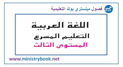 كتاب اللغة العربية التعليم المسرع المستوى الثالث 2018-2019-2020-2021
