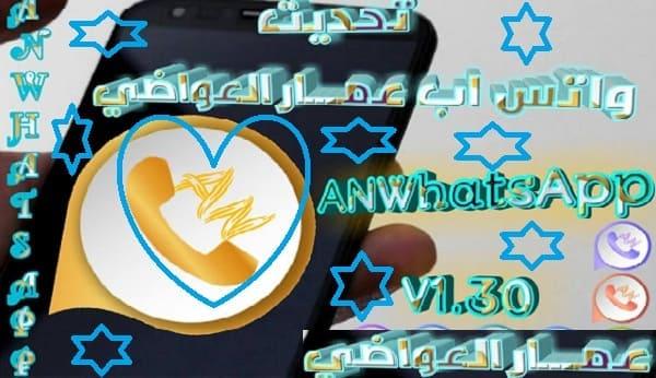 تحميل وتحديث واتساب عمار العواضي ANWhatsApp أحدث إصدار