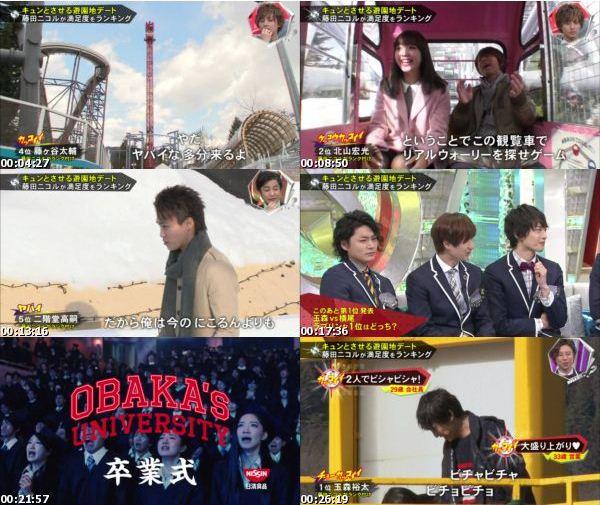 [TV-Variety] キスマイBUSAIKU!? – 2017.02.27