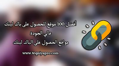 أفضل 100 موقع للحصول على باك لينك عالي الجودة   مواقع الحصول على الباك لينك