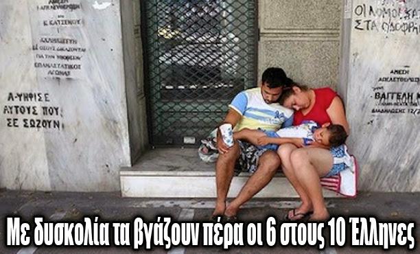 Αποτέλεσμα εικόνας για φτωχεια παιδική στην ελλάδα