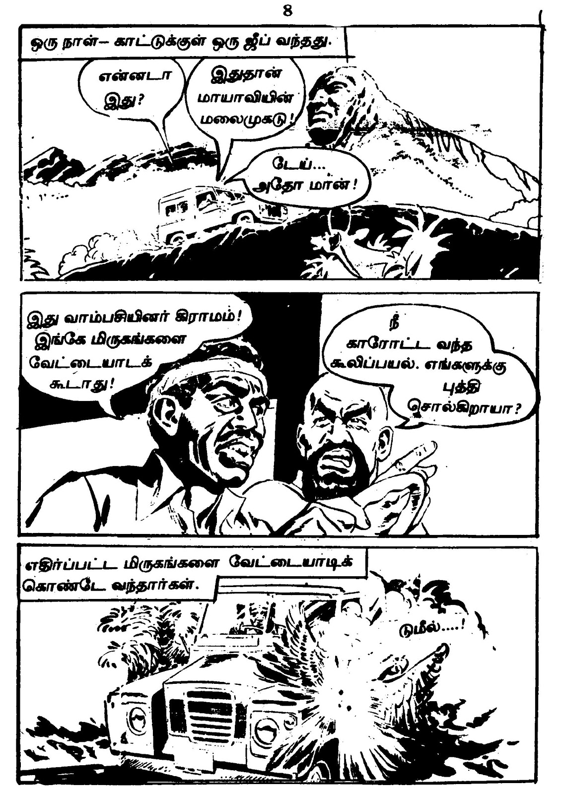 Mayavi Tamil Comics Pdf