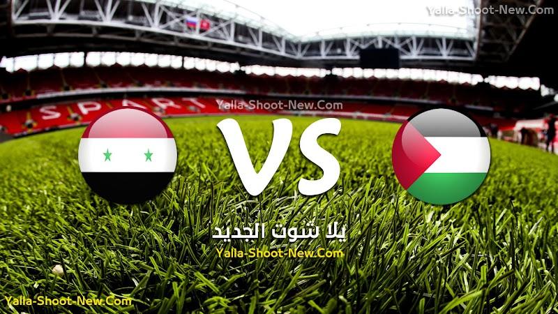 نتيجة مباراة فلسطين وسوريا في بطولة اتحاد غرب آسيا .. منتخب فلسطين يحقق فوز كبير على سوريا