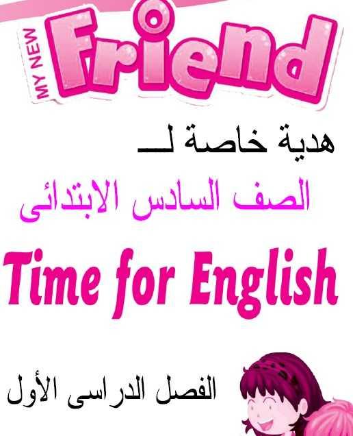 مراجعة كتابMy New Friend  لغة انجليزية للصف السادس ترم أول 2019