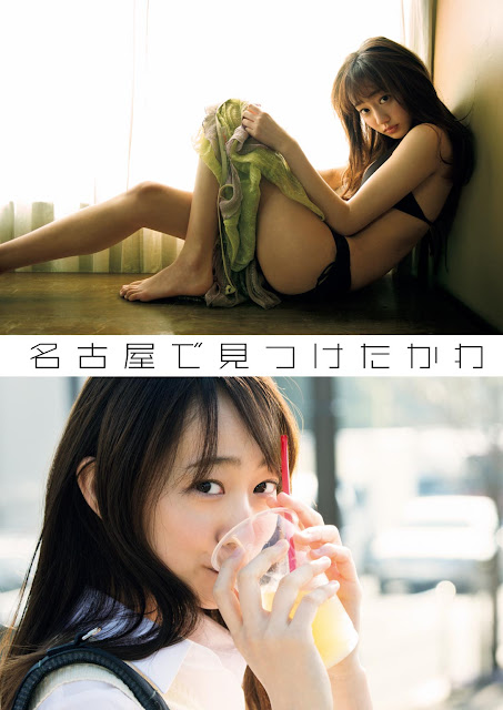 岡田恋奈 Okada Renna Weekly Playboy March 2017 Photos