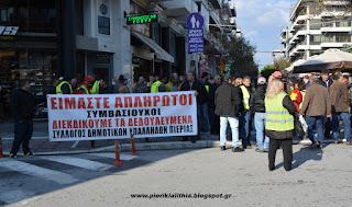 Συγκέντρωση και πορεία συμβασιούχων δημοτικών υπαλλήλων αυτή τη στιγμή στην Κατερίνη. (ΦΩΤΟ)
