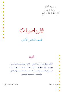كتاب الرياضيات للصف السادس الأدبي 2016