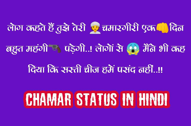 Chamar Status,Chamar Status In Hindi, Chamar Attitude Status In Hindi, चमार स्टेटस