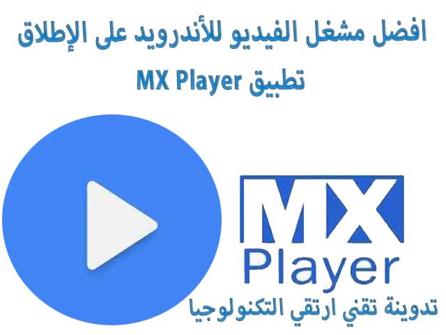 افضل مشغل الفيديو للأندرويد على الإطلاق  تطبيق MX Player
