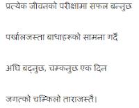 NEPALI POEM
