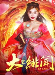 Phan Kim Liên Vượt Thời Gian - Da Song Fei Wen Lu (2017)