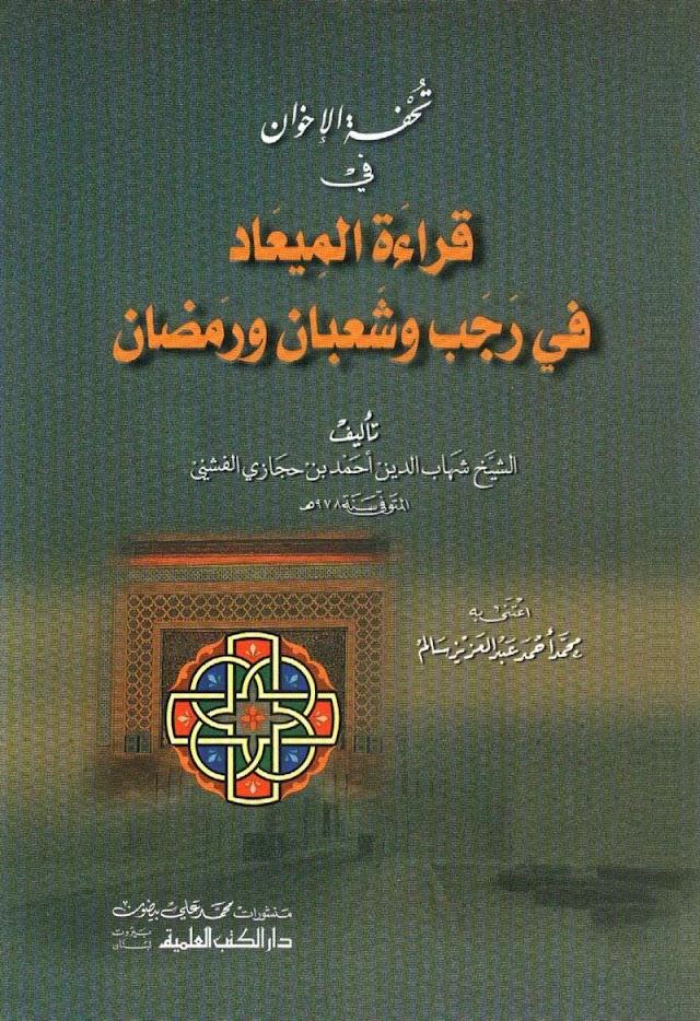 Download Kitab Tuhfatul Ikhwan Fi Qiraah al-mi'ad Rajab wa Sya'ban