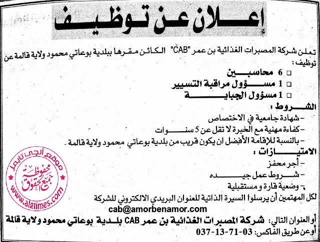 اعلان توظيف بشركة المصبرات الغذائية بن عمر CAB قالمة