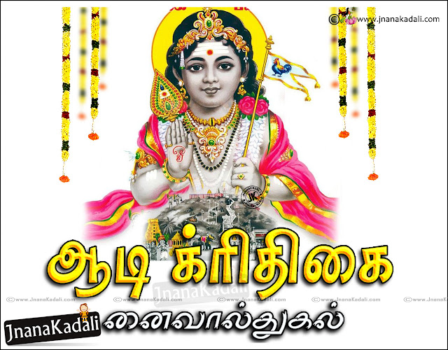 Aadi Krithigai 2016 in Tamilnadu, Tamil Aadi Krithigai Information and Story in Tamil Language, best Aadi Krithigai Tamil Wishes and Greeting Cards Free Online, Top Tamil Aadi Krithigai Wishes SMS for Family Members, Tamil Language Aadi Krithigai Wishes and Deepavali Story Images, Good Aadi Krithigai Pictures with Nice E-Cards Online.