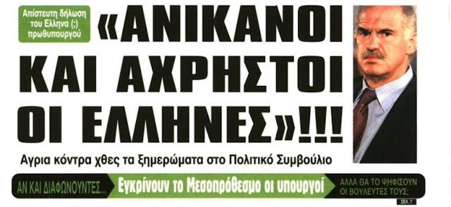 ΝΑΙ στην προδοσία της Μακεδονίας κι απ' τον γνωστό ανθέλληνα Γιωργάκη