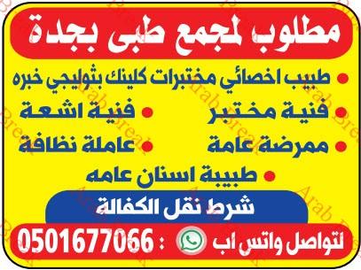 وظائف وسيط جدة – موقع عرب بريك  8/12/2018