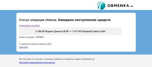 Письмо об обмене от Obmenka.ua