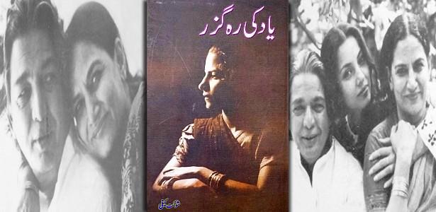 Yaad-ki-Rahguzar_Shaukat-Kaifi