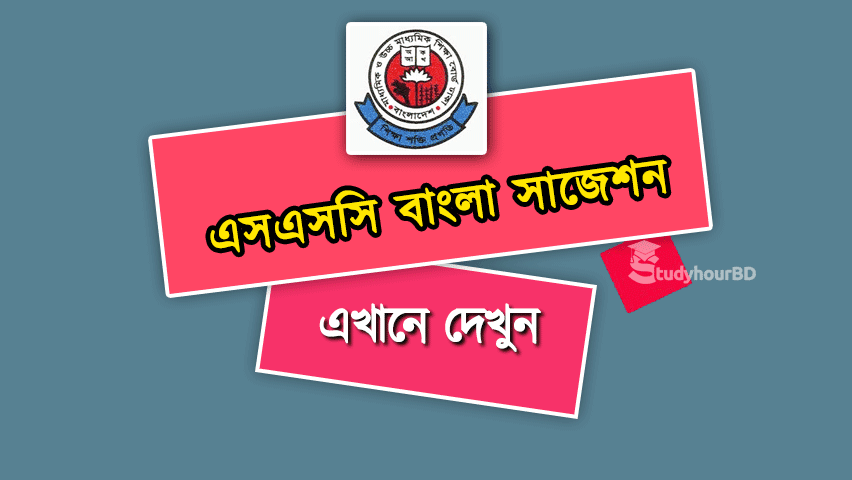 SSC Bangla Suggestion 2019