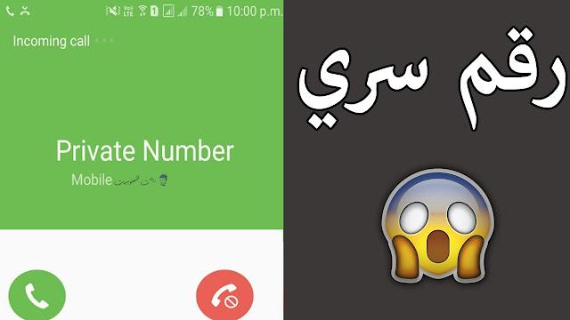 Private Number,رقم هاتف,رقم سري,رقم خاص