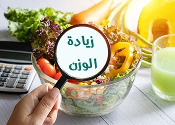 الاطعمة الغنية بالسعرات الحرارية لزيادة الوزن