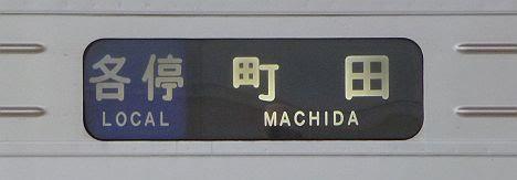 小田急電鉄 各停 町田行き1 1000形
