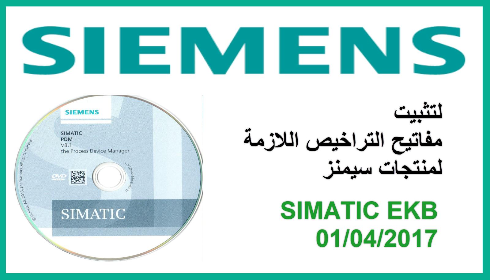 موسوعة تاك: شرح وتحميل برنامج SIMATIC EKB أخر إصدار للتثبيت