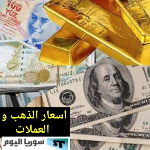 اسعار العملات و الذهب في جميع محافظات سوريا