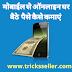 Mobile se paise kaise kamaye sabse aasan tarika Hindi me