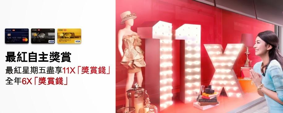 粒粒玲子里數遊 Lovelovelings Asiamiles: HSBC「最紅星期五─11X 奬賞錢」