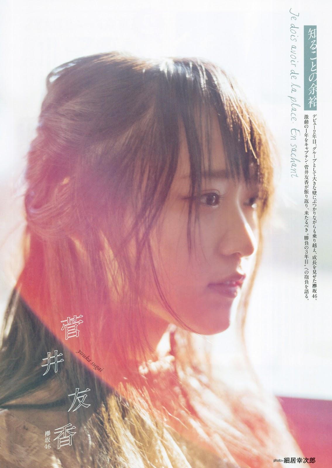 Sugai Yuuka 菅井友香, B.L.T. 2018.02 (ビー・エル・ティー 2018年2月号)