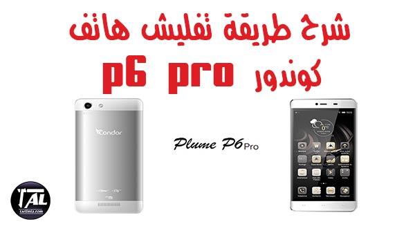 تفليش هاتف كوندور p6 pro