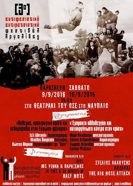 3o Αντιφασιστικό - Αντιρατσιστικό Φεστιβάλ Αργολίδας