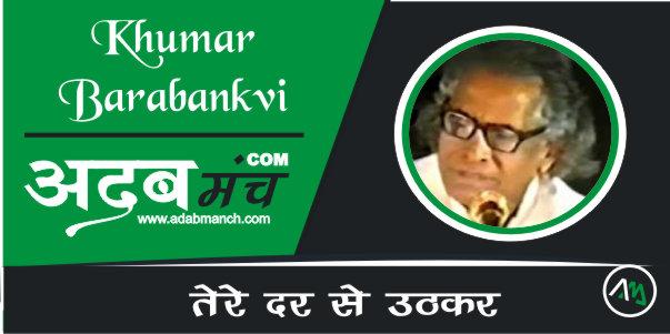 Khumar-Barabankvi
