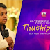 Song : Thuthippaen :: Artist : Rev. Vijay Aaron Elangovan :: Tamil Christian Worship Song Lyrics