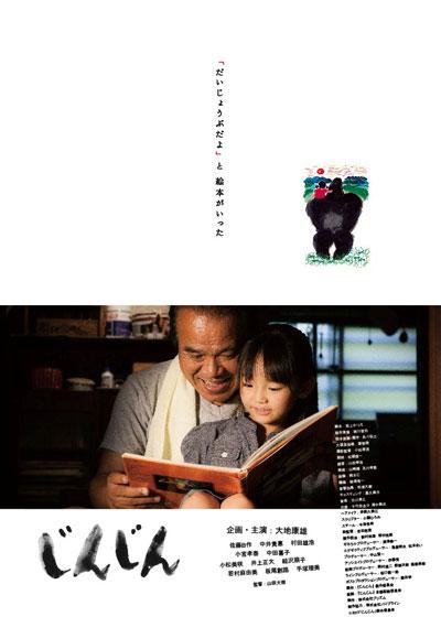 Sinopsis Film Jepang 2013: Jinjin / じんじん