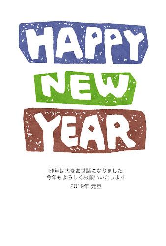 「HAPPY NEW YEAR」の芋版年賀状