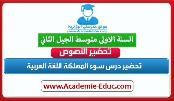 تحضير نص سوء المهلكة اللغة العربية للسنة الاولى 1 متوسط - الجيل الثاني
