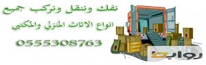 شركة نقل عفش بالمدينة المنورة 0966555308763