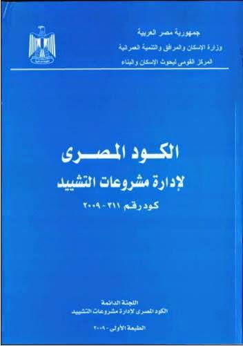تحميل الكود المصري كاملا pdf 2016