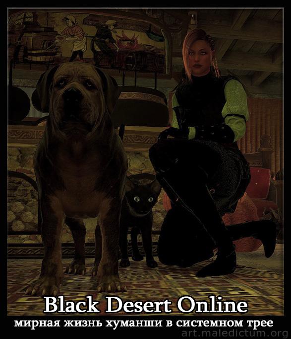 Black Desert - хуманша поселяется в вашем трее
