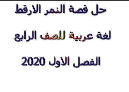 حل قصة النمر الارقط لغة عربية للصف الرابع الفصل الاول 2020 - مناهج الامارات