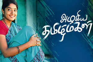 Azhagiya Tamil Magal 23-10-2017 – Zee Tamil tv Serial – Episode 40