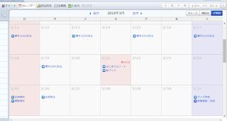 Brabio!で個展に向けてガントチャートを作成する(カレンダー)