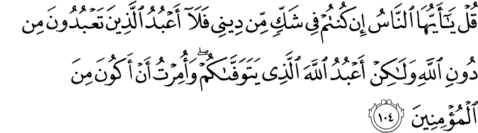 Surat Yunus Ayat 104