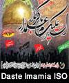 http://www.humaliwalayazadar.com/2018/01/daste-e-imamia-iso-nohay-2008-to-2018.html