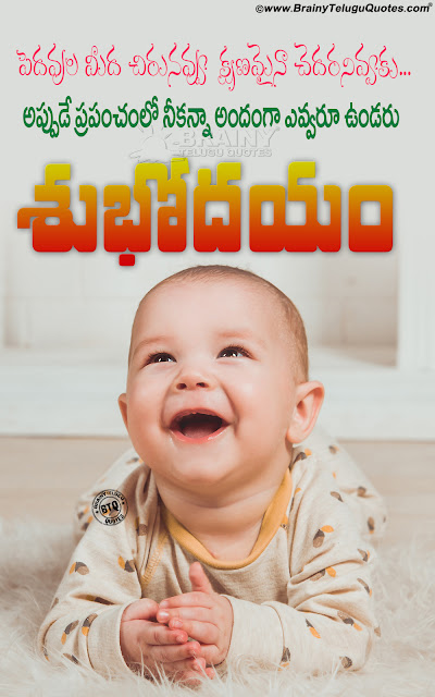 telugu quotes, good morning messages in telugu, online telugu subhodayam greetings