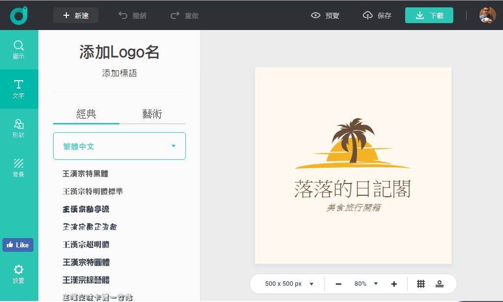DesignEvoLogo-Maker - 設計界面