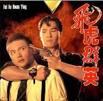 Phi Hổ Quần Anh - Fei Fu Kwan Ying
